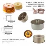 REMOVABLE Chiffon Cake Pan Mini (Non stick) :: พิมพ์ชิฟฟ่อน มีรูตรงกลาง เล็ก (ถอดก้นได้)