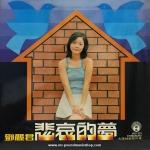 Teresa Teng - Bei Ai De Meng (悲哀的夢)