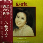 Rumiko Koyanagi - My Home Town