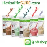 เฮอร์บาไลฟ์ โปรตีนเชค มี 5 รสชาติ Nutrition Protein Drink Mix