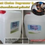 Best Choice Degreaser B น้ำยาล้างทำความสะอาด น้ำยาล้างคราบน้ำมันจาระบี สูตรโซเว้นท์ ขนาด 20 ลิตร/แกลลอน สีใส