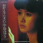 Miyuki Nakajima - Okaerinasai