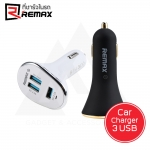 Remax 3 USB Car Charger - ที่ชาร์จในรถ - [รับประกัน 1 ปี]