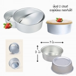 "REMOVABLE Round Cake Pans 7"" :: พิมพ์เค้ก 2 ปอนด์อะลูมิเนียม 7 นิ้ว (ถอดก้นได้)"