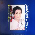 Misora Hibari - Original Hits