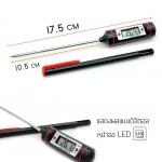 Digital Thermometer วัดอุณหภูมิอาหาร แบบเข็ม