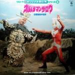Anime Soundtrack Ultraman Taro - World of Higurashi Masanobu