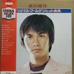 Morita Kensaku - Original Golden Hits