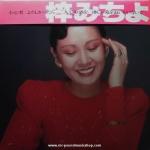 Michiyo Azusa - The Best