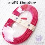 สายพลาสติกPVC 15มม.x 5เมตร สีชมพู
