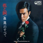 Shinichi Mori - Flowers and Tears / Best Album