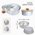 "REMOVABLE Round Cake Pans 4"" :: พิมพ์เค้ก 4 นิ้ว อะลูมิเนียม ถอดก้นได้"