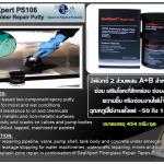 Seal Xpert PS106 Under Water Repair Putty อีพ๊อกซี่ผสมเนื้อเซรามิก ซ่อมโลหะ และวัสดุทุกชนิด ซ่อมงานในที่เปียกชื้น ซ่อมงานใต้น้ำ เช่น วาวส์ ปั๊ม และอุปกรณ์ต่างๆ เมื่อแห้งตัวเต็มที่สามารถเจาะ ต๊าป เกลียวได้