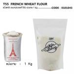 T55 FRENCH WHEAT FLOUR (French All Purpose Flour) แป้งอเนกประสงค์ขนาด เเบ่งขาย 1 kg