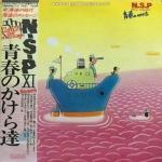 New Sadistic Pink (N.S.P) - Best Album (青春のかけら達)