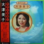 Otsu Yoshiko - Singing Voice Forever (ถ้าหัวใจมีปีก)