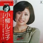 Rumiko Koyanagi - Yesterday, Today and Tomorrow