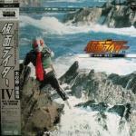 Shunsuke Kikuchi - Kamen Rider IV