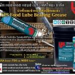 LPS Food Lube Bearing Grease นำเข้าจาก USA จาระบีหล่อลื่นสำหรับอุตสาหกรรมอาหาร สีขาวบริสุทธิ์สะอาด ไม่มีกลิ่น ไม่มีส่วนผสมของซิลิโคน และสารโซเว้นท์