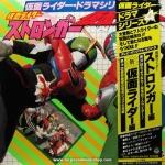 """TV Series """"Kamen Rider"""" Vol.4 - Rider Stronger / Sky Rider"""