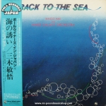 Bingo Miki & Inner Galaxy Orchestra - Back To The Sea