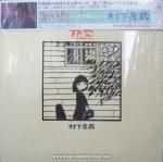 Kozo Murashita - Hatsukoi - Asaki Yumemishi