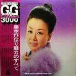 Misora Hibari - Green & Glorious