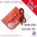 ฝากระเป๋าหนัง 10นิ้ว สายก้ามปู (ครบชุด) สีส้ม