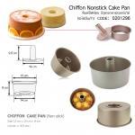 REMOVABLE Chiffon Cake Pan (Non stick) :: พิมพ์ชิฟฟ่อน มีรูตรงกลาง (ถอดก้นได้)