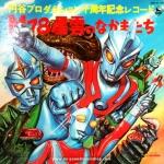 Anime Soundtrack - Anniversary M78 Nebula Basis