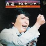 Shinichi Mori - Original Concert