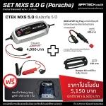 SET : MXS 5.0 G For Porsche (MXS 5.0 + Cig Plug + Bumper)