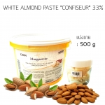 Marguerite fondant33% almond paste แบ่งขาย 500 g