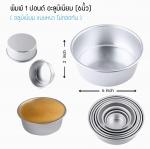 FIXED Round Cake Pans 6-Inch :: พิมพ์เค้กกลมอะลูมิเนียม 1 ปอนด์ (6 นิ้ว)