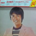 Morita Kensaku - Best 24 Deluxe