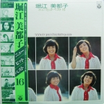 Mitsuko Horie - New Hit Best 16