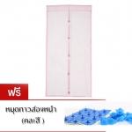 มุ้งประตูแม่เหล็ก สีชมพูไม่มีลาย ทางยาว ขนาด 90x210 ซม. รุ่นแม่เหล็ก้อน