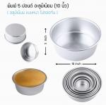 FIXED Round Cake Pans 10-Inch :: พิมพ์เค้กกลมอะลูมิเนียม 5 ปอนด์ (10 นิ้ว)