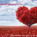 โปรโมชั่นศูนย์แว่นตา Youoptic เดือนกุมภาพันธ์ โปรโมชั่นพิเศษเดือนแห่งความรัก