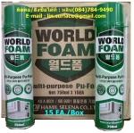 World Foam Multi-Purpose P.U. Foam สเปรย์โฟม กาวโฟมอเนกประสงค์ อุดช่องว่าง อุดรอยโหว่ ใช้ได้ทั้งภายในและภายนอกอาคาร โทร.084-7849490 มณีรัตน์(หลิน)