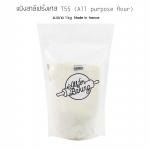 .แป้งเอนกประสงค์ฝรั่งเศส T55 (French All Purpose Flour) เเบ่งขาย 1 kg