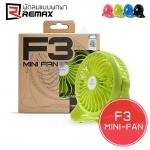 Remax Portable Fan - F3 - พัดลมพกพา