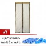มุ้งประตูแม่เหล็ก สีน้ำตาลไม่มีลาย ทางยาว ขนาด 90x210 ซม. รุ่นแม่เหล็ก้อน