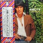 Shigeru Matsuzaki - Best Hit Album