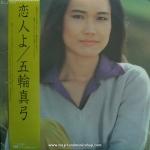 Mayumi Itsuwa - Koibito yo