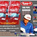 เทปซ่อมท่อ เทปซ่อมท่อฉุกเฉิน (Rapp-It) ผลิตภัณฑ์คุณภาพนำเข้าจากสิงคโปร์ อุปกรณ์ซ่อมท่อแตกร้าว เทปซ่อมท่อรั่วซึม โทร.091-2358160 หลิน
