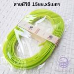สายพลาสติกPVC 15มม.x 5เมตร สีเขียว