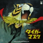 Morimoto Hideyo - Tiger Mask Drama
