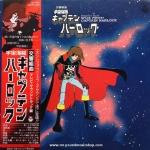 Seiji Yokoyama - Symphonic Suite Space Pirate Captain Harlock