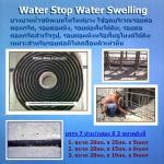 Water Stop หรือยางบวมน้ำ เป็นยางชนิดเบนโทไนท์ยาง ยางสำหรับอุดบริเวณรอยต่อคอนกรีต จะสามารถขยายตัวเพื่ออุดโพรง ที่เกิดขึ้นบริเวณรอยต่อโครงสร้างคอนกรีต (Construction Joint)